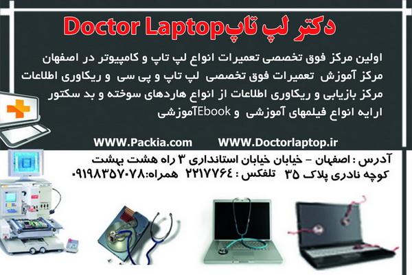 دکتر لپ تاپ
