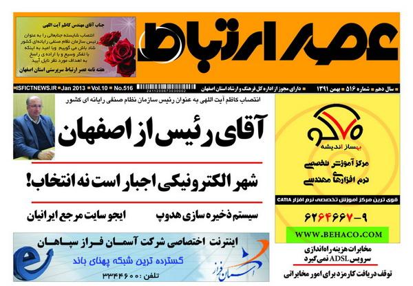 ویژه نامه شماره 516 عصر ارتباط اصفهان منتشر شد