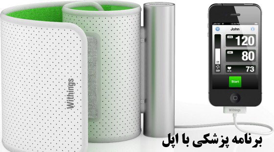 دستگاه تست سلامتی اپل