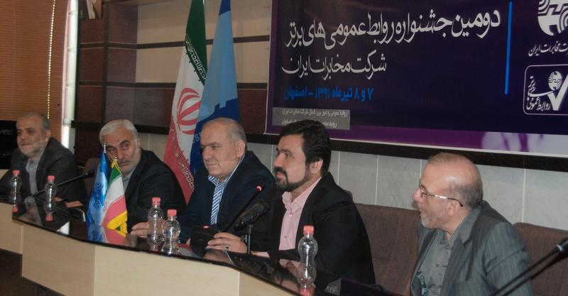 دومین جشنواره روابط عمومی های برتر شرکت مخابرات ایران در استان اصفهان