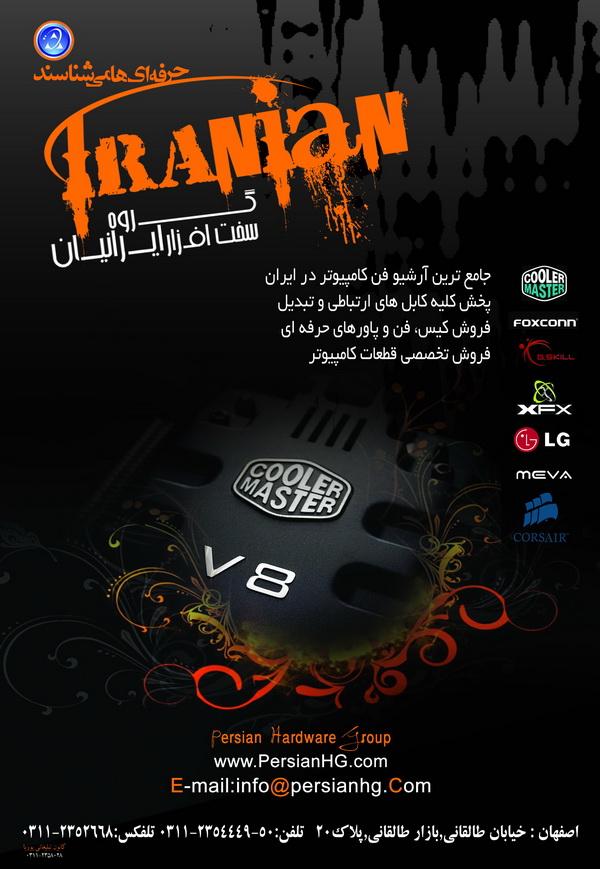 گروه سخت افزار ایرانیان