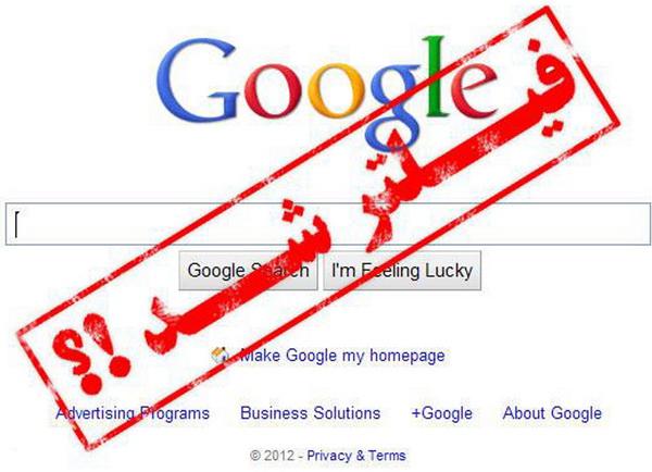 قطع سرویس های سایت گوگل