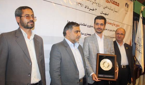 برگزاری سومین همایش كاربردی معماری سازمانی در ایران