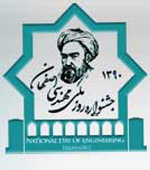 جشنواره روز ملی مهندسی استان اصفهان