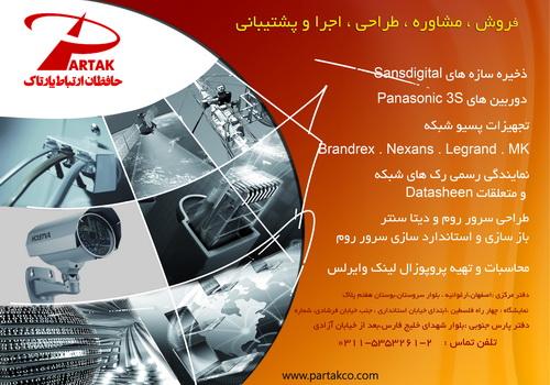 شرکت حافظان ارتباط پارتاک