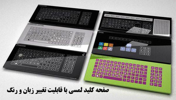 صفحه کلید لمسی با قابلیت تغییر رنگ و زبان