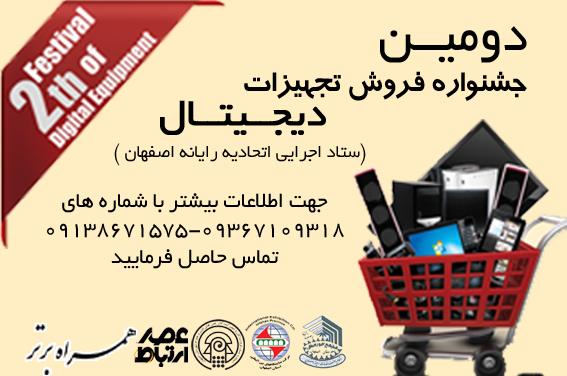 دومین جشنواره فروش تجهیزات دیجیتال