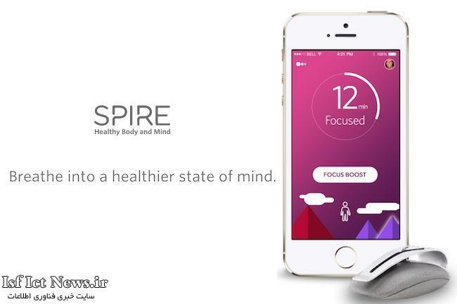 Spire-Wearable