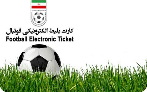 بلیط کارت الکترونیکی فوتبال