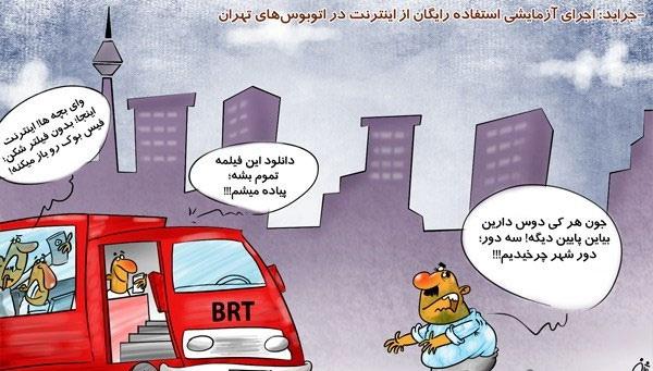 اجراي آزمايشي استفاده رايگان از اينترنت در اتوبوس هاي تهران