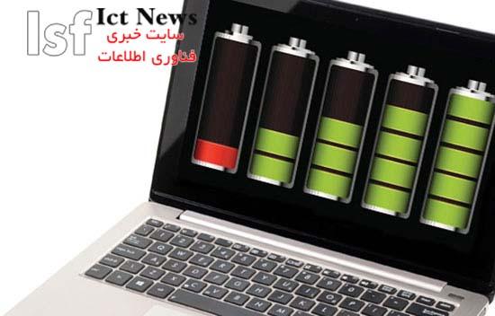 چند روش به منظور صرفه جویی در مصرف باتری لپ تاپ