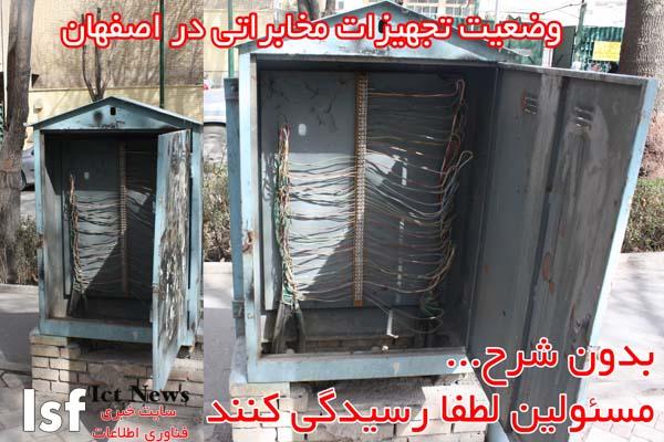 وضعیت تجهیزات مخابراتی در اصفهان