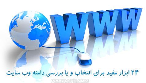 www-name