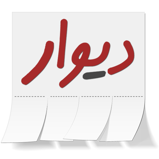 divar-logo-512x512
