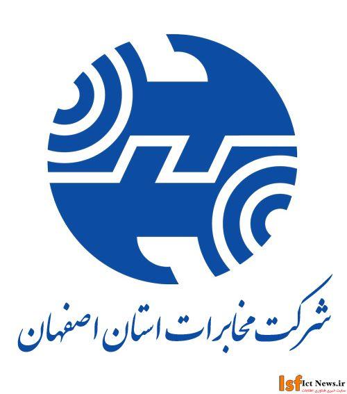 مخابرات اصفهان