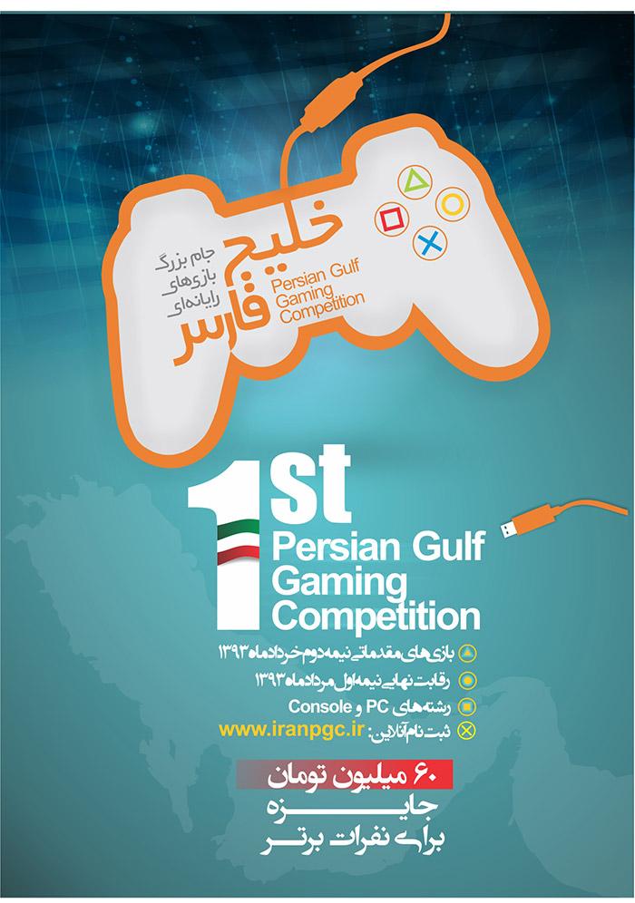 persian-gulf-game-festival