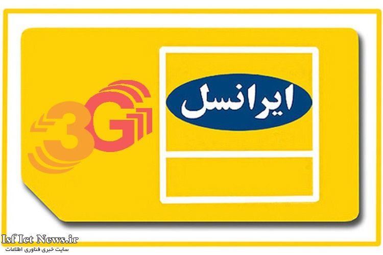 ایرانسل 3G