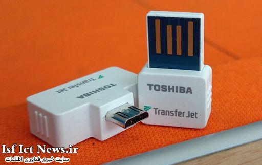 Toshiba-TransferJet-1