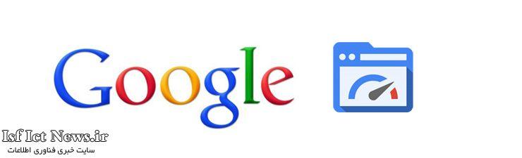 Google-Page-Speed