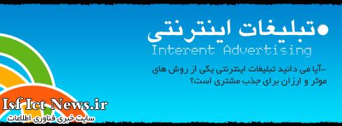 internet_advertising
