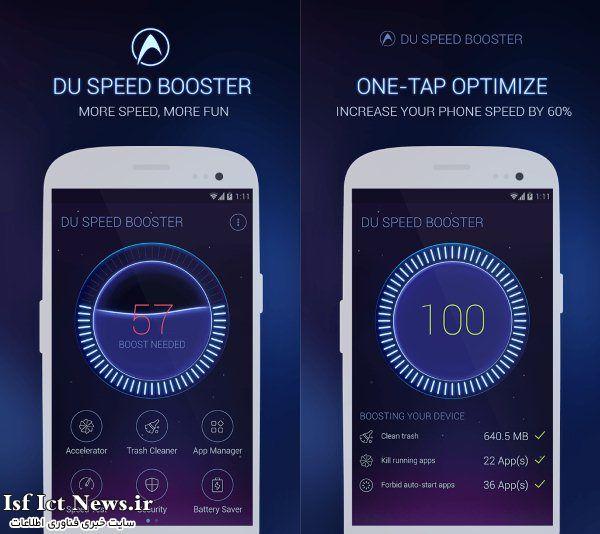 DU-Speed-Booster-scrn