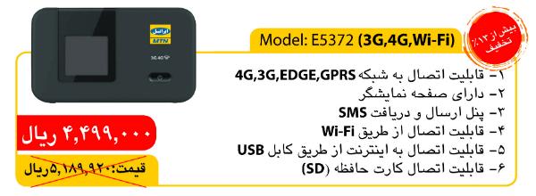 مودم اینترنت موبایل ایرانسل LTE 4G