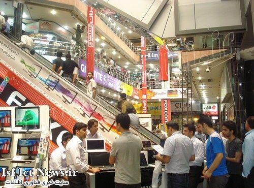 بازار کامپیوتر