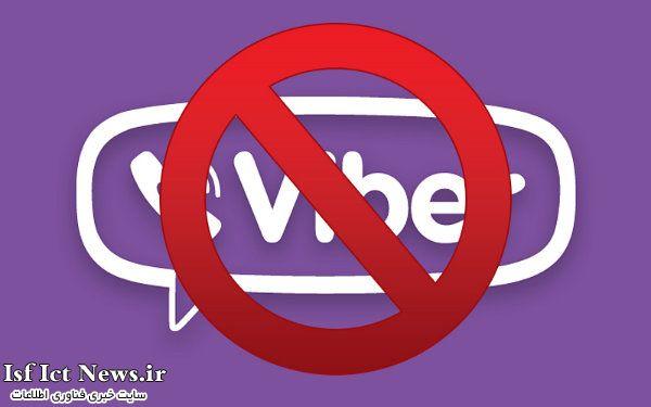 Viber-block