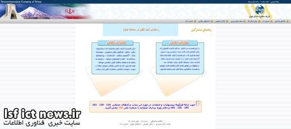 سامانه-اینترنتی-118-مخابرات-استان-تهران