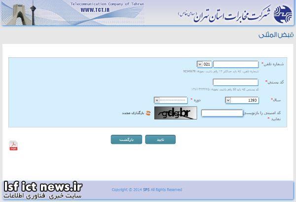 سامانه-قبض-المثنی-مخابرات-استان-تهران
