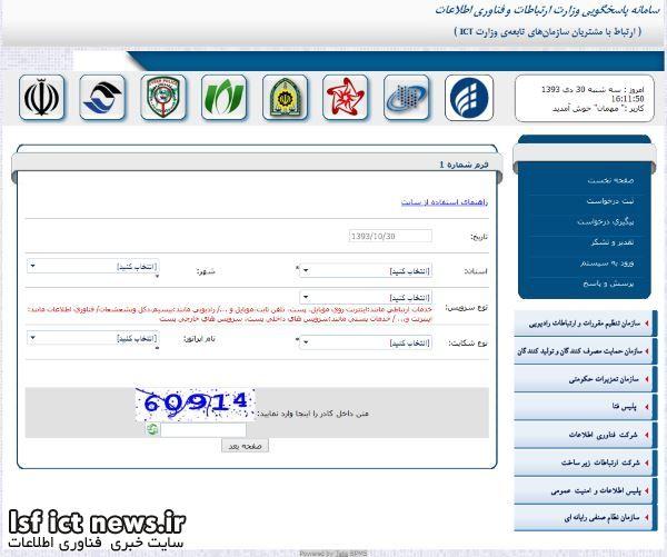 سامانه-پاسخگویی-وزارت-ارتباطات-و-فناوری-اطلاعات