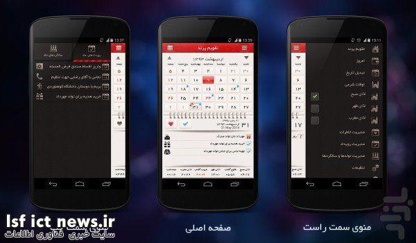 ir.smart_apps.main1