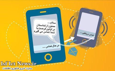 call-shine-web-banner-fa (1) - Copy
