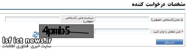ثبت-درخواست-مشخصات-درخواست-کننده