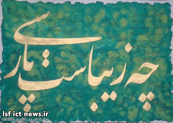 خط و زبان فارسی