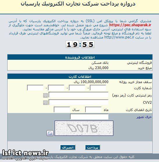 سامانه-پرداخت-الکترونیک-عوارضی-پرداخت