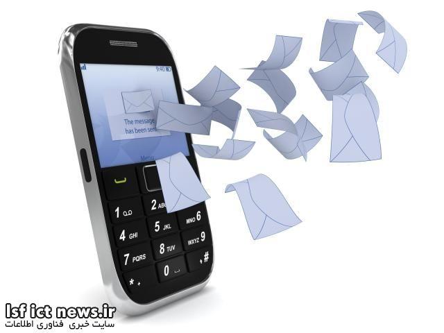 پیامک