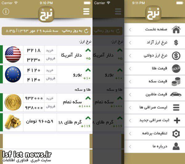 Nerkh iOS