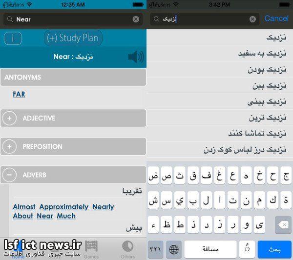 Persian Dictionary+