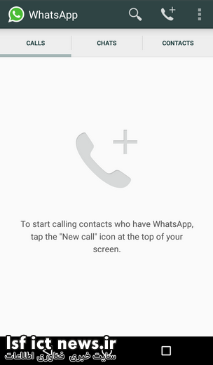 Screenshots-showing-the-new-WhatsApp-UI-with-voice-call-feature 1