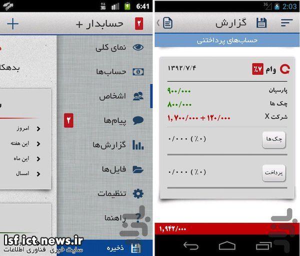 hesabdar-app-android-1