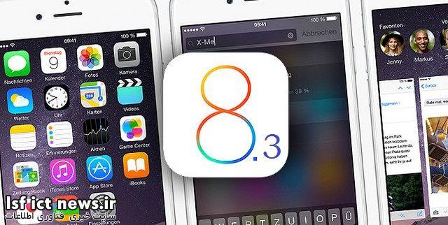 iOS 8.3