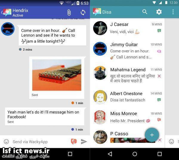 معرفی اپلیکیشن Disa؛ راهی جدید برای متحد کردن سرویس های پیام رسانی