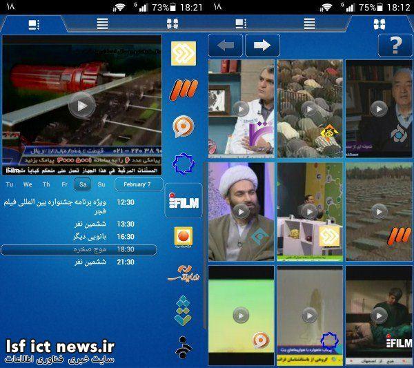 بررسی Irangate TV؛ سرویس پخش اینترنتی کانال های صدا و سیما در موبایل های شما
