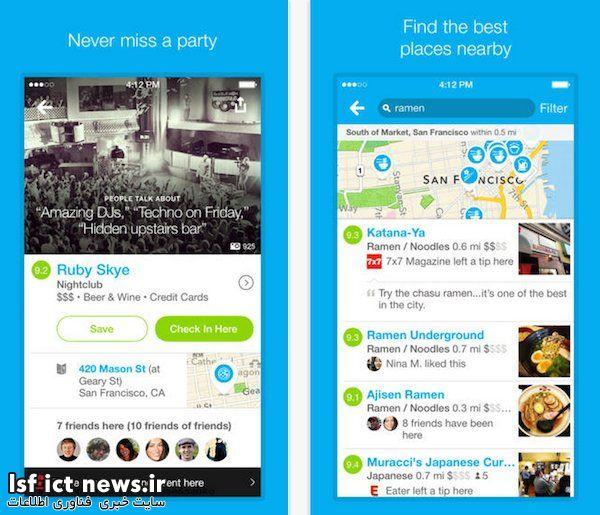 شبکه اجتماعی مکان یابی foursquare