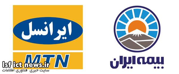 ایرانسل-بیمه-ایران