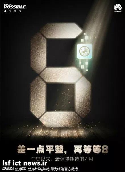 440x604xHuawei-P8-teaser_2.jpg.pagespeed.ic.3OwfQC_fAk