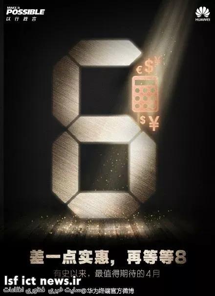 440x604xHuawei-P8-teaser_3.jpg.pagespeed.ic.b5U2ByxtuB
