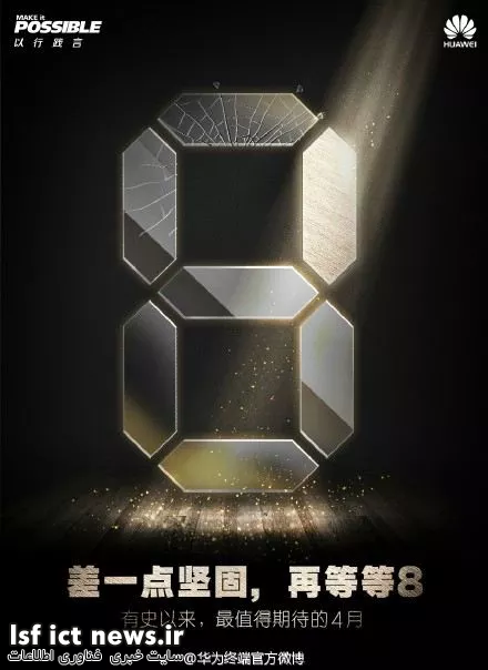 440x604xHuawei-P8-teaser_4.jpg.pagespeed.ic.596Ovyh98v