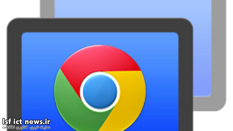 chrome-remote-desktop-android-icon